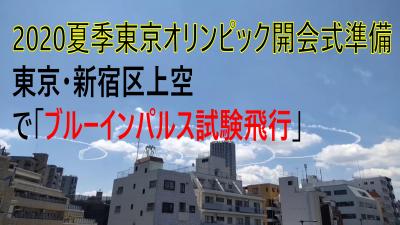 紆余曲折の2020東京五輪開催(2020 Tokyo/JAPAN Olympic Gemes)